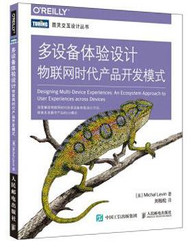 多设备体验设计:物联网时代产品开发模式