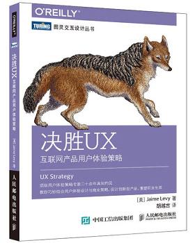 决胜UX 互联网产品用户体验策略