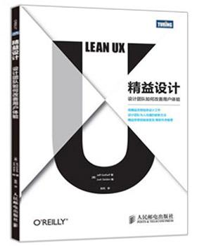 精益设计:设计团队如何改善用户体验