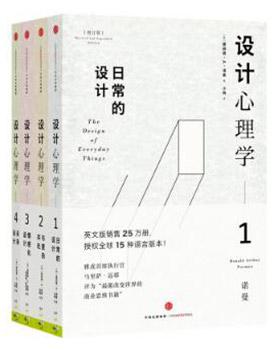 设计心理学 套装 全4册