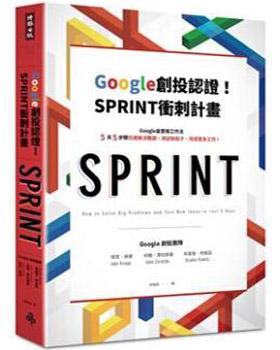 Google创投认证!SPRINT冲刺计画:Google最实用工作法,5天5步骤迅速解决难题、测试新点子、完成更多工作!