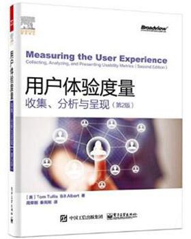 用户体验度量:收集、分析与呈现