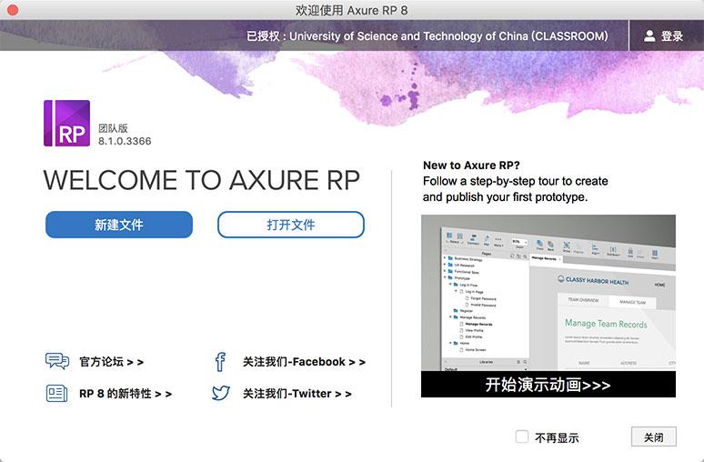 Axure RP 8.1- Mac中文破解版下载 – 最强大的原型设计工具