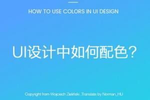 关于UI设计中用色技巧和配色工具推荐