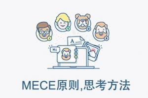 MECE原则在产品设计中的应用