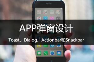 四种常见的App弹窗设计:Toast、Dialog、Actionbar 和 Snackbar