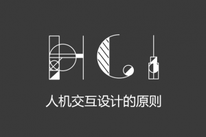 HCI人机交互设计的七大原则