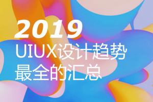 2019年UI和UX设计趋势:大概是最全的汇总了!